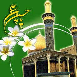 میلاد امام حسین مبارک!